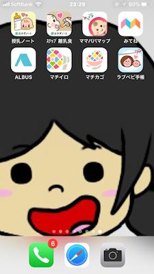 携帯アプリのアイコンのスクリーンショット
