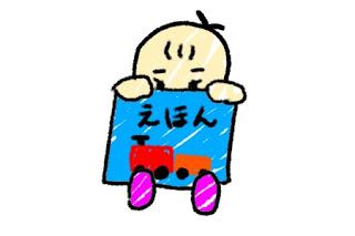 絵本を持っている赤ちゃん