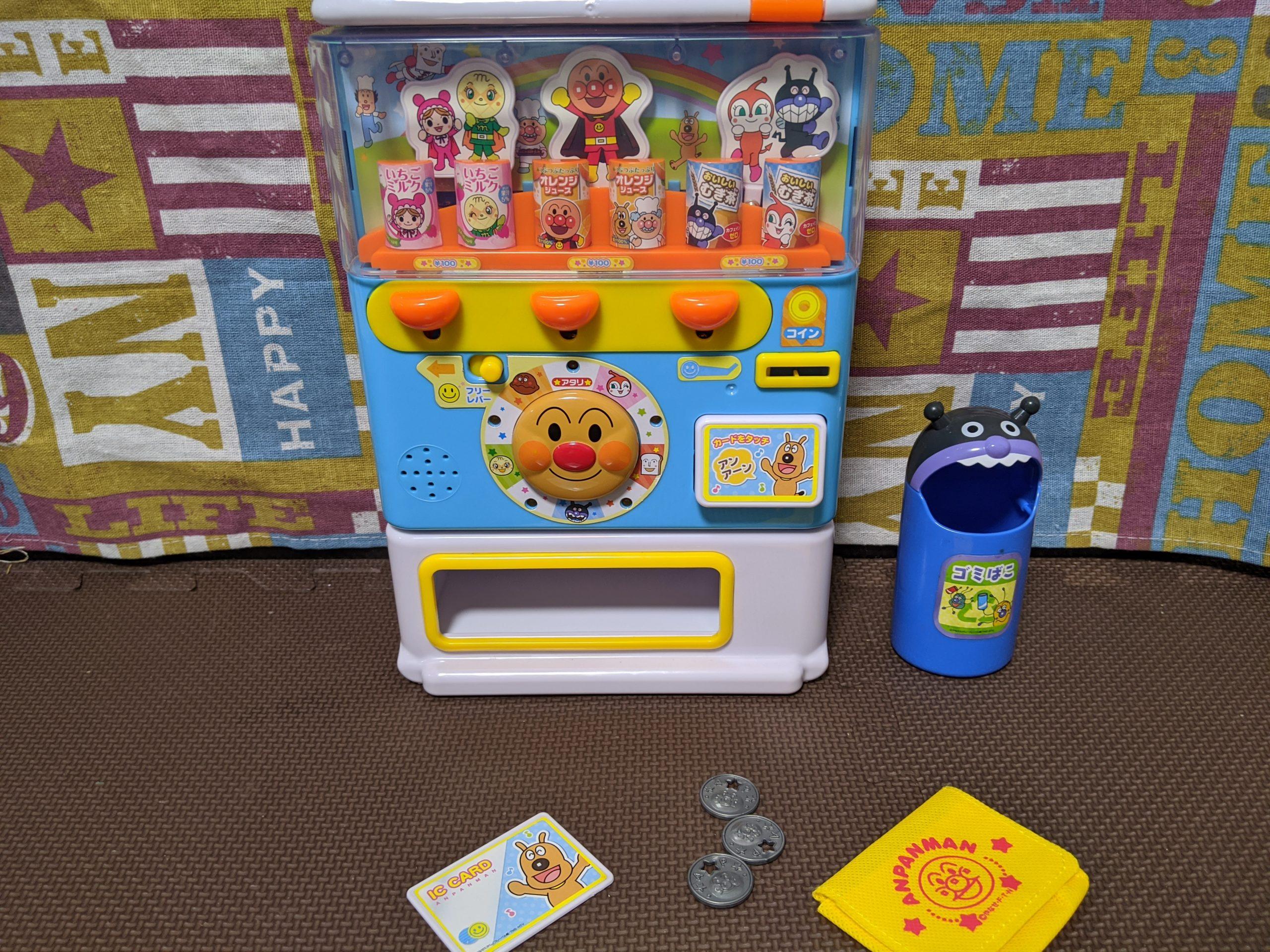 アンパンマンの自販機のおもちゃ