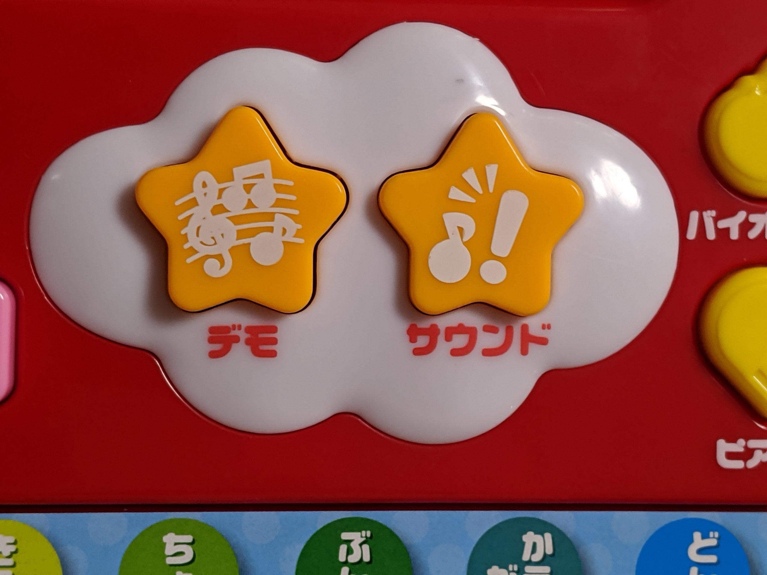 アンパンマン キーボードデモとサウンドボタン