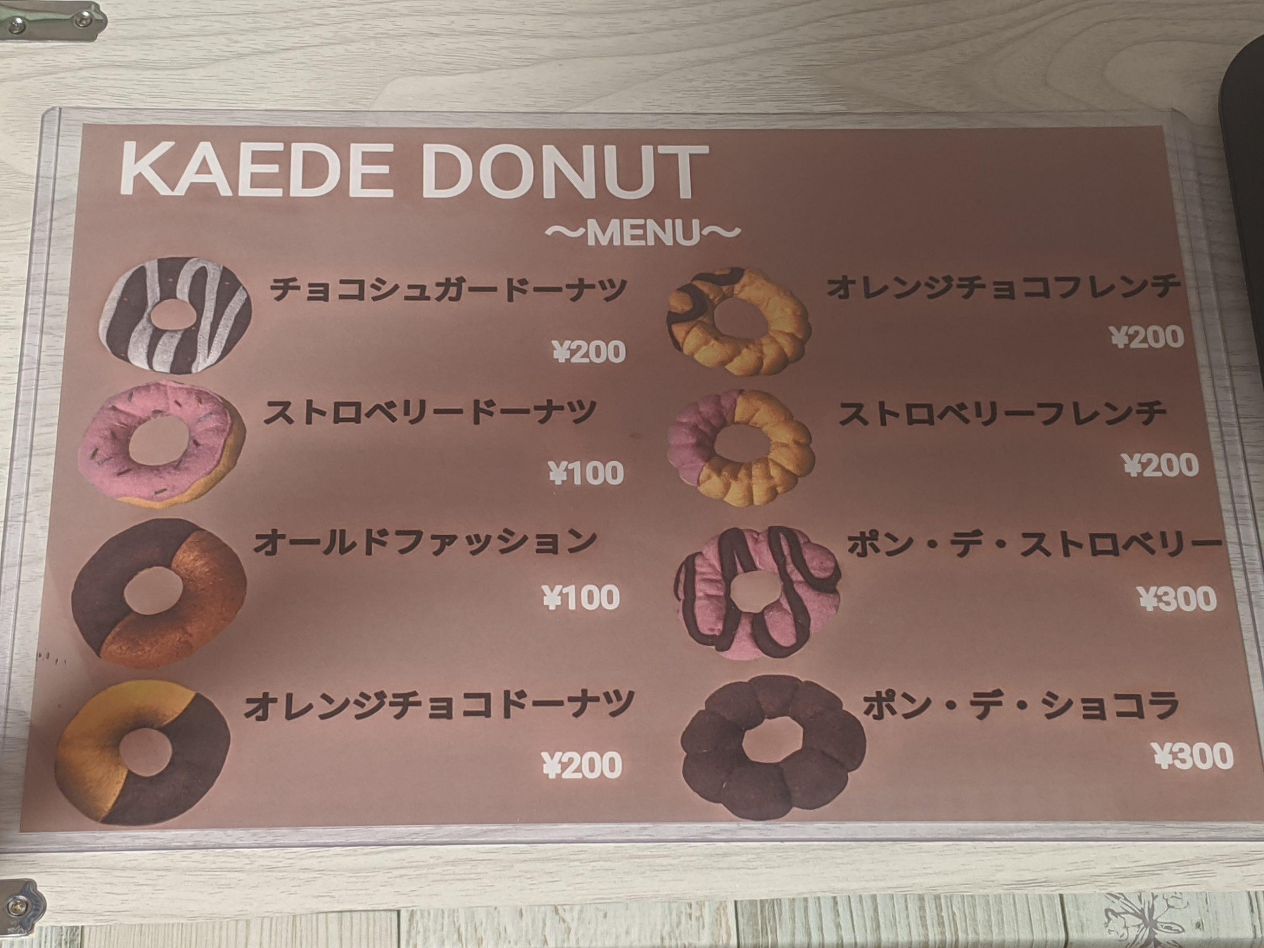 おままごと ドーナツ屋さん メニュー表