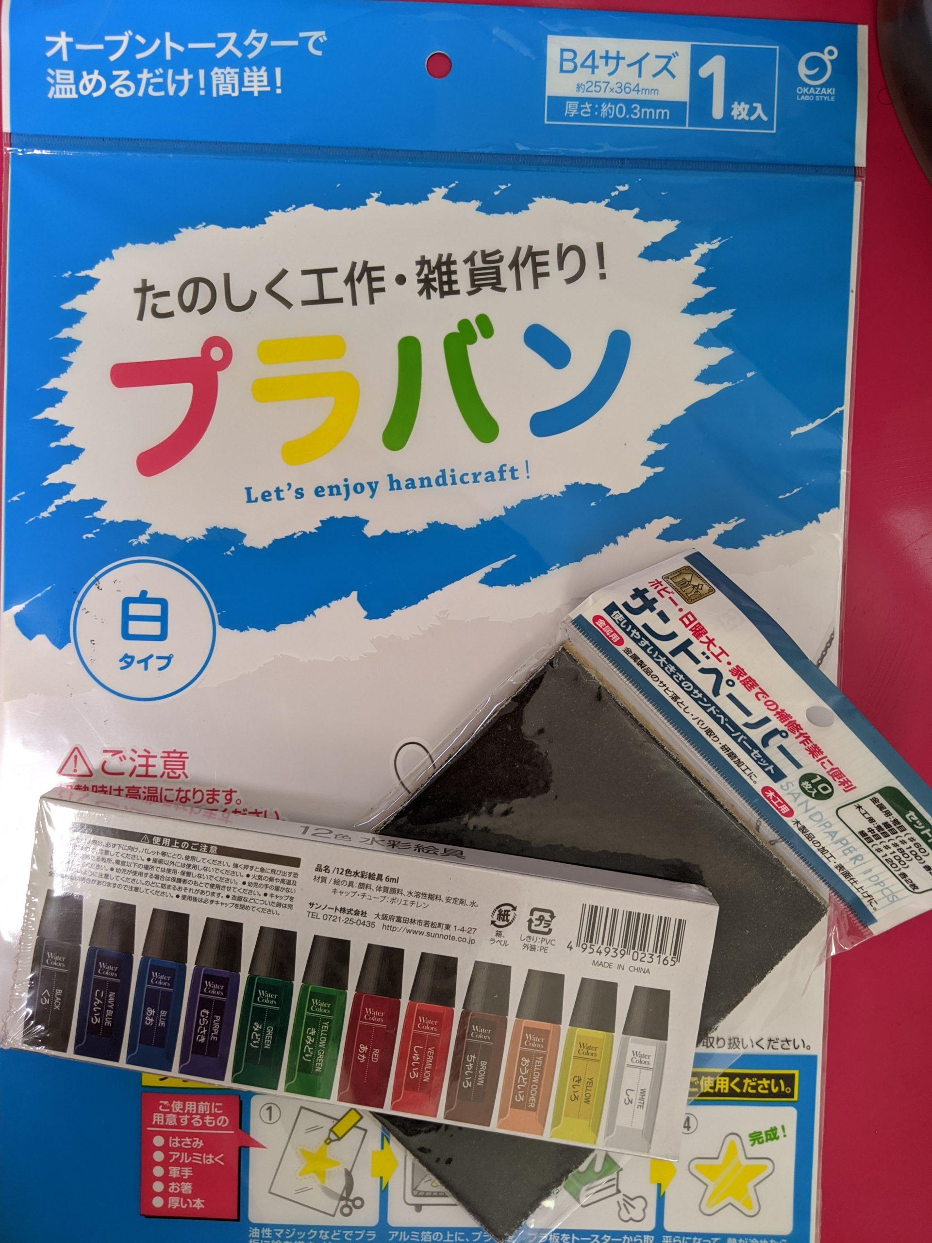 プラバン 水彩絵の具 やすり