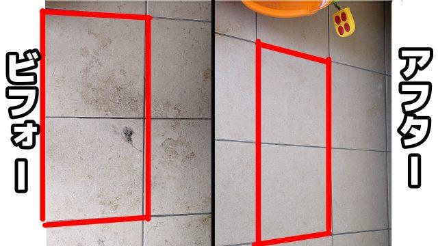 床掃除 ビフォー・アフター