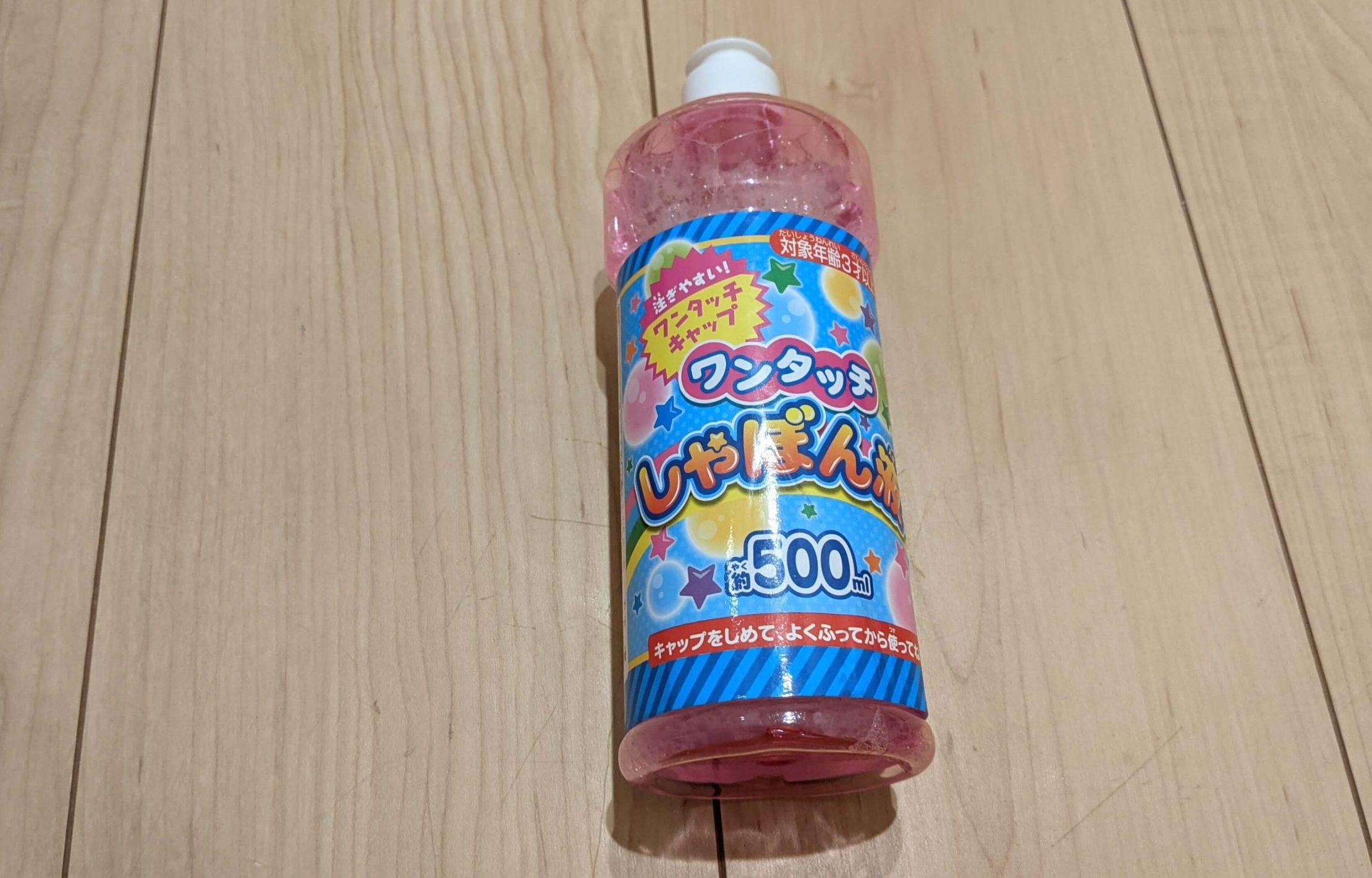 ワンタッチシャボン液