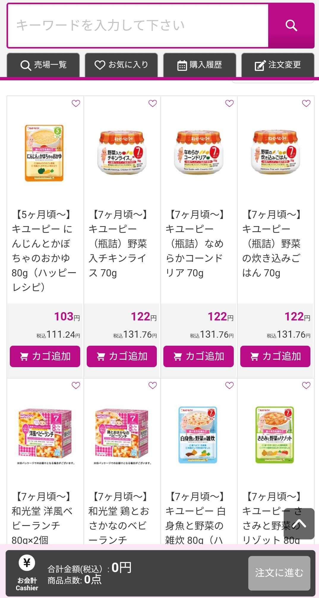 イオンネットスーパー 商品画面