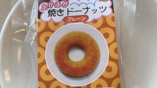 ふかふか焼きドーナッツの写真