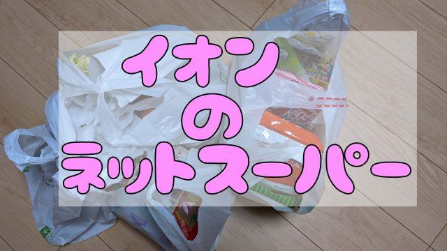 イオンのネットスーパー 袋 写真